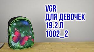 Розпакування VGR для дівчаток 40 x 30 x 16 см 1002_2