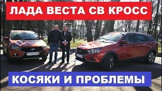 Лада Веста Св Кросс отзывы владельцев 2 года эксплуатации косяки и проблемы Lada обзор Автопанорама