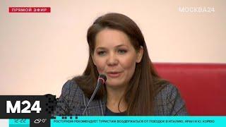 В Москве приняты меры по борьбе с коронавирусом - Москва 24