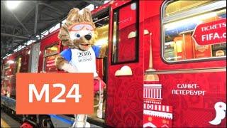 Первый поезд с болельщиками отправился с Казанского вокзала - Москва 24