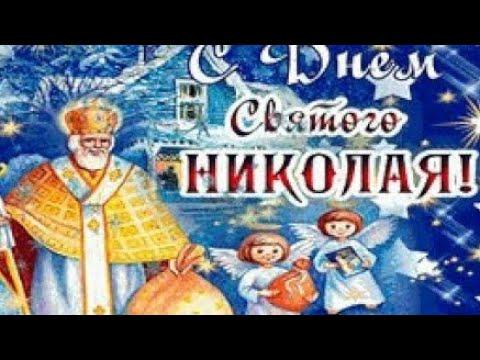 С Днем Святого Николая Чудотворца 19 декабря!