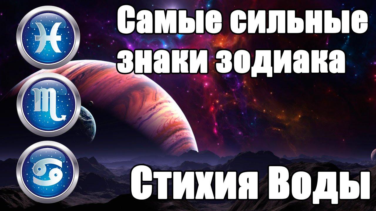 Рак  Зодиакальный гороскоп Рак  Стихия знака
