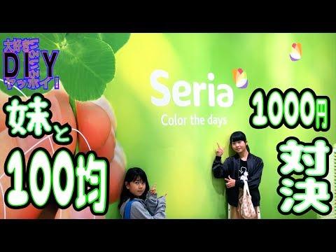 妹とセリア100均で1000円対決+DIYやってみた【のえのん番組】