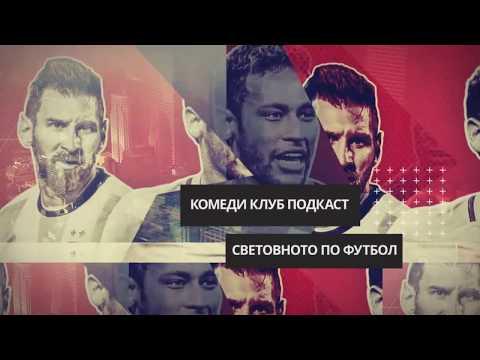 Световно по футбол прогнози за Група B, C, D #2 Комеди Клуб Подкаст