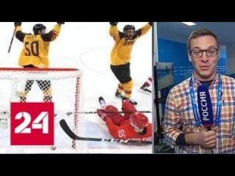 В финале олимпийского хоккейного турнира играется овертайм - Россия 24