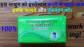 tetmosol soap||review||इस साबुन को इस्तेमाल करने से पहले जाने इसके फायदे और नुकसान को|टेटमोसॉल सोप।।