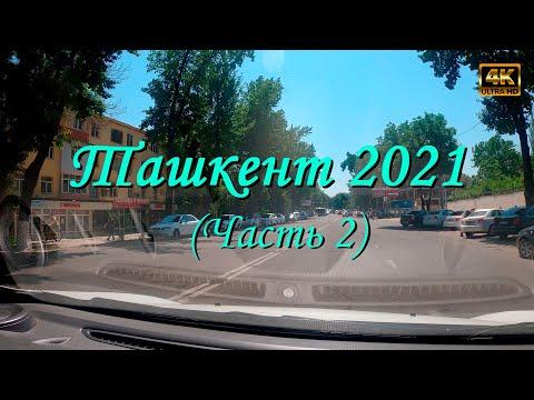 Ташкент 2021! Чиланзар!!! (Часть 2)