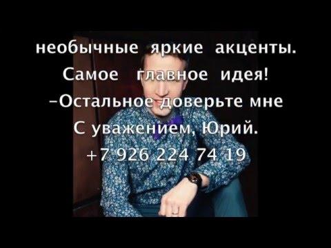 Ведущий по рекомендациям, Юрий Буйновский +79262247419