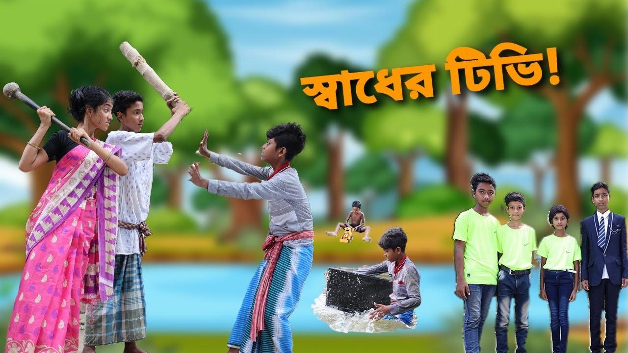 বাংলা ফানি ভিডিও কত স্বাধের  টিভি। Funny Video। Palli Gram TV New Video...