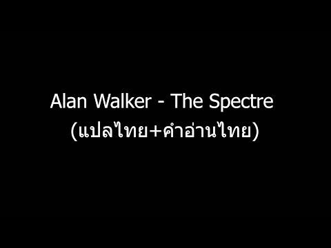 Alan Walker - The Spectre (แปลไทย+คำอ่านไทย)