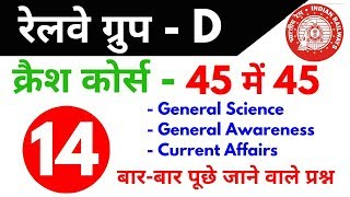 Railway Group D क्रैश कोर्स - 14th video | General Science, General awareness and Current Affairs