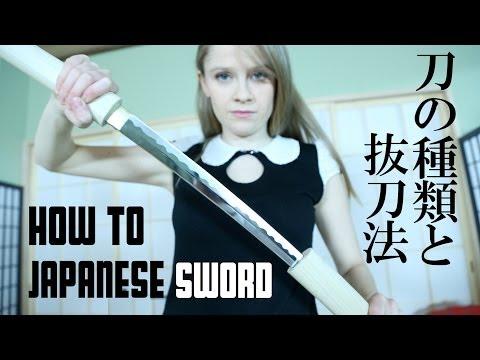Great skills of Japanese sword/日本の刀の種類と使い方の紹介
