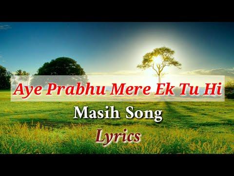 Aye Prabhu Mere || Lyrics || Hindi Christian Song || ऐ प्रभु मेरे || Aaradhna Song ||