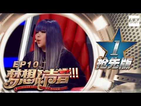 [ 1/5 ] 第10期:五位音乐助理首登台唱响2017《梦想的声音》抢先版 20170101 /浙江卫视官方HD/
