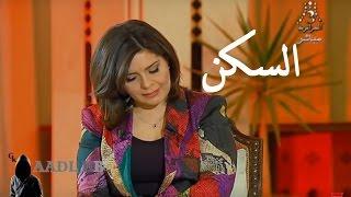 موضوع السكن في حصة حوار الساعة مع وزير السكن عبد المجيد تبون والاعلامية  فريدة بلقسام