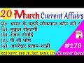 20 March 2019 Current Affairs| हिंदी, English |Daily Current Affairs|Current Affairs in Hindi,【#179】