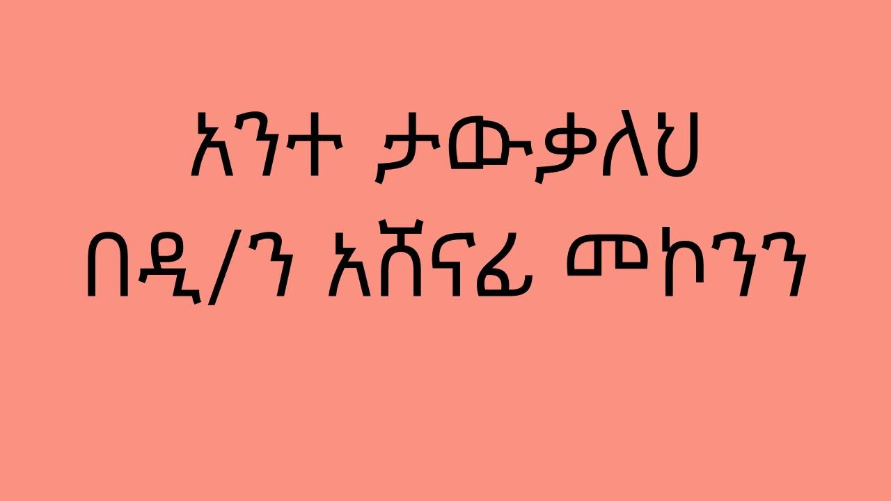 አንተ ታውቃለህ በዲ/ን አሸናፊ መኮንን Ante Tawqaleh Deacon Ashenafi Mekonnen