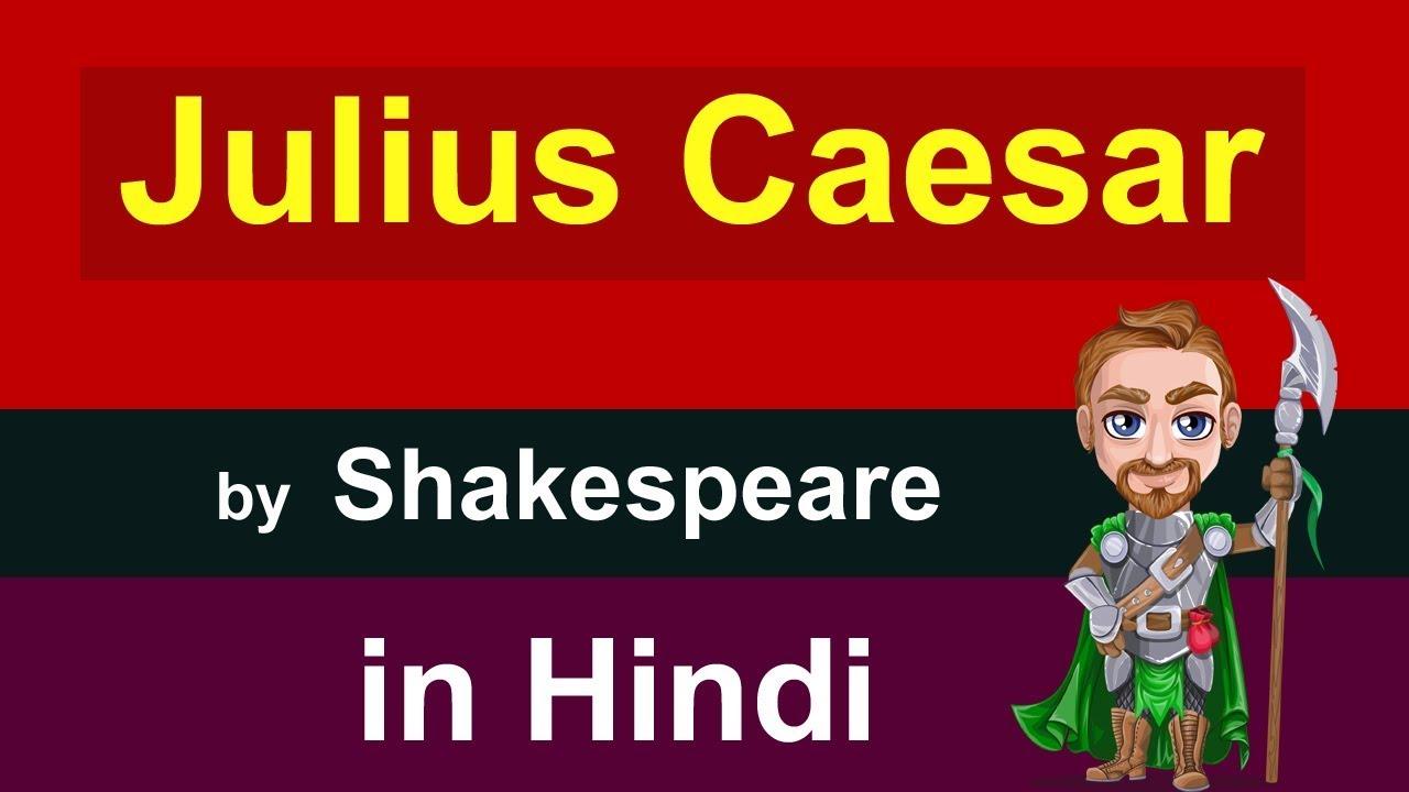 julius caesar summary in hindi pdf free download