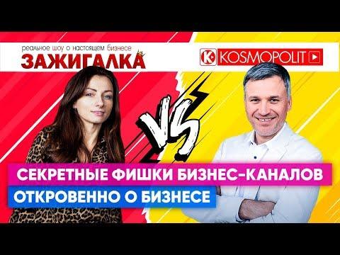 Зачем нужны Бизнес-каналы? Как зарабатывают KOSMOPOLIT и Olga Ermilova?