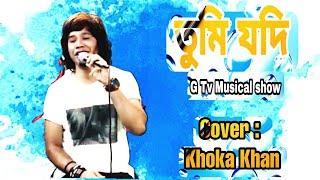 Tumi jodi amake ( cover)  by khoka khan Gtv musical Show 2014