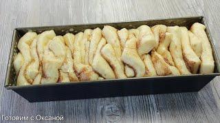 """Хлеб """"Гармошка"""" с сахаром и корицей 🔶 Слоёный сладкий хлеб"""