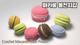 [음성해설] 코바늘 마카롱 동전지갑 (with 네이버 …