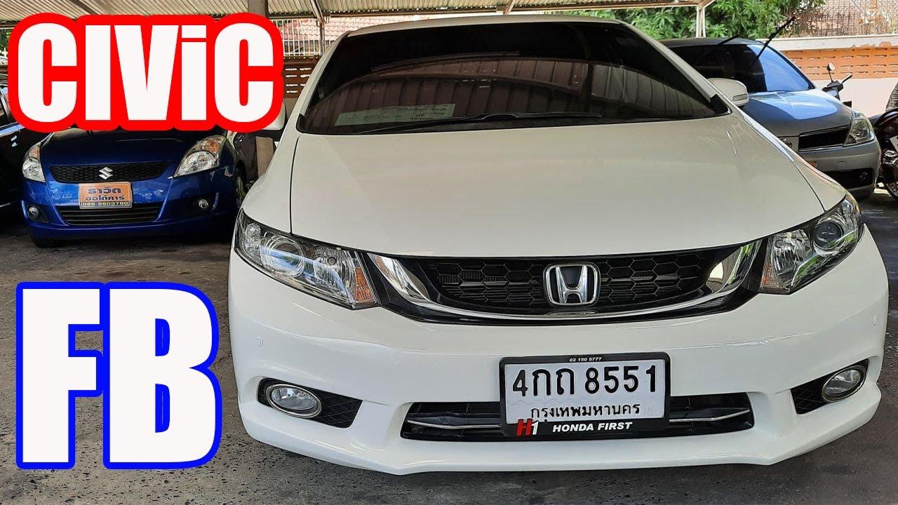 ฮอนด้าซีวิคเอฟบี สีขาวสวยมากๆ ( * มีคันเก่านำมาเทิร์นใหม่ได้เด้อ *) l Honda Civic FB 1.8 E A/T 2015