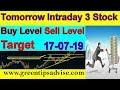 Intraday Trading Stock Tips For Tomorrow # 17-07-19 #daily profit tips #by greentipsnadvise channel