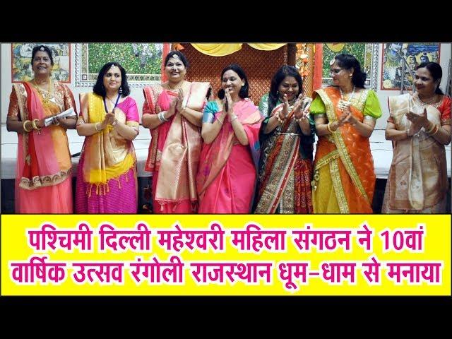 पश्चिमी दिल्ली महेश्वरी महिला संगठन ने 10वां वार्षिक उत्सव रंगोली राजस्थान धूम-धाम से मनाया