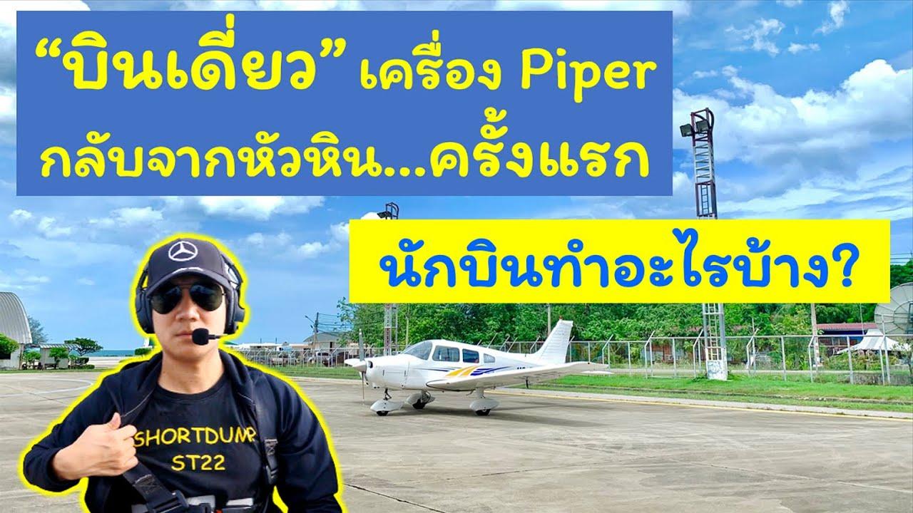บินเดี่ยวเดินทาง ด้วยเครื่อง Piper PA-28 ครั้งแรก !!!