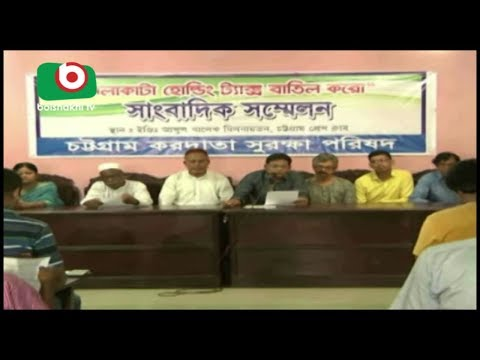 Chittagong Holding Tax | Shimul | 07Oct17