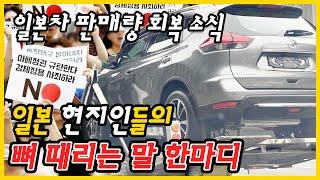 일본차 불매, '눈물의 폭탄세일'이 보여준 역대급 한국…