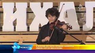 Литературный конкурс имени Сергея Михалкова