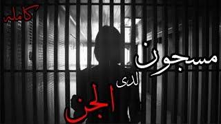 قصص جن : مسجون لدى الجن !!! (واقعيه)