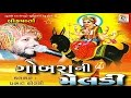 Download Gobrani Meldi -  Lok Varta MP3 song and Music Video