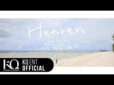 이든(EDEN) - 'Heaven' (Feat. 헤이즈) Official MV Making Film