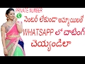 chat with  girls without reveal whatsapp number