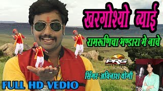 Khargosiyo Byai || Avinash Yogi || Baba Ramdev New DJ Song || Rajasthani Song || PRG Video FULL HD