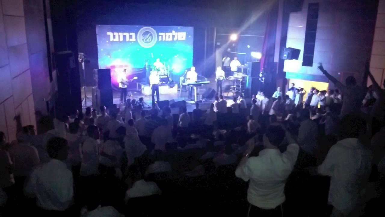 שלמה ברונר ותזמורתו ובני פרידמן צמאה | Shlomo Broner & Orchestra And Benny Friedman tzamah.