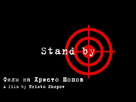 """STAND BY"" - FILM DIRECTED AND PRODUCED BY HRISTO SHOPOV / ""ВНИМАНИЕ"" - ФИЛМ НА ХРИСТО ШОПОВ"