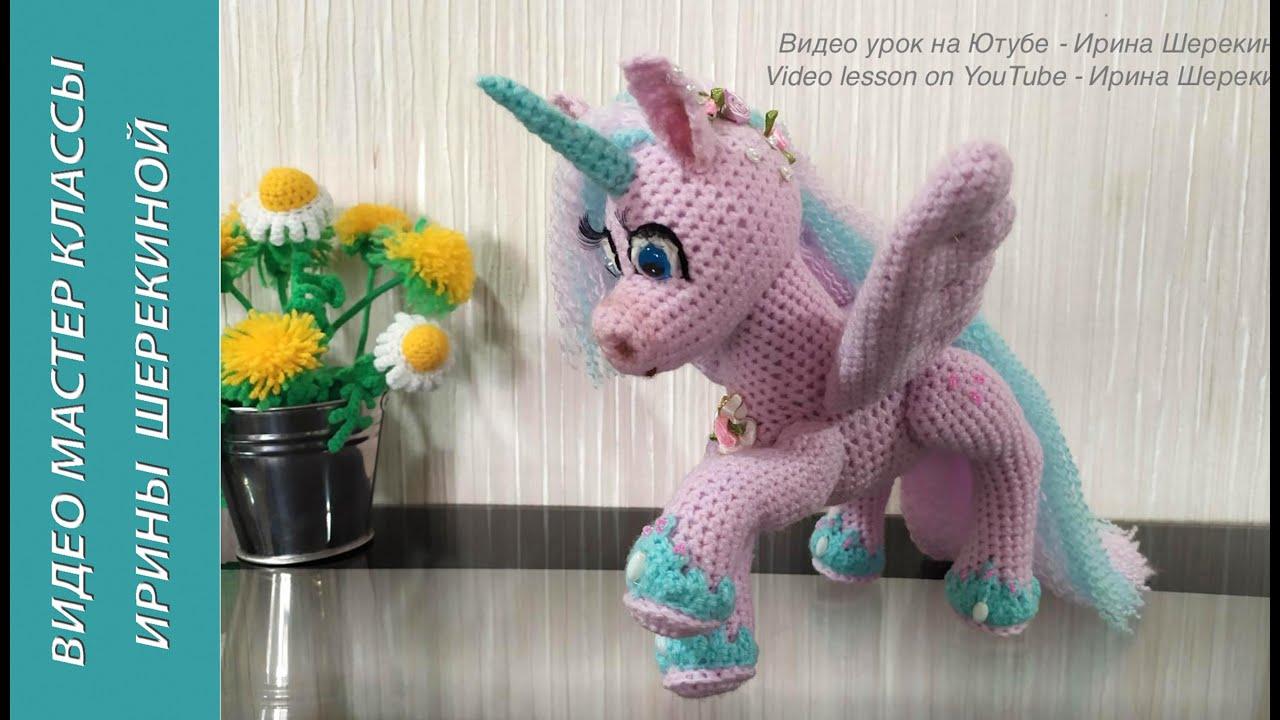 DIY: Kleine Flügel für Amigurumi Pegasus oder geflügeltes Einhorn ... | 720x1280