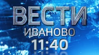 ВЕСТИ-ИВАНОВО 11:40 от 02.06.17