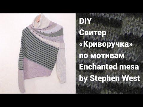 DIY Свитер «Криворучка» по мотивам Enchanted Mesa By Stephen West