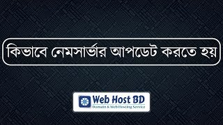 How to change domain nameserver | Web Host BD | Bangla Tutorial