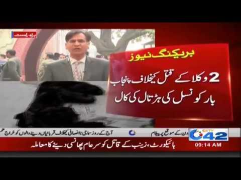2 وکلا کے قتل کیخلاف پنجاب بار کونسل کی ہڑتال کی کال