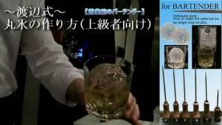 渡辺式~丸氷の作り方(バーテンダー) アイスピックで丸い氷