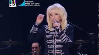 """Ирина Аллегрова """"Ключи от рая"""" Концерт Моно"""