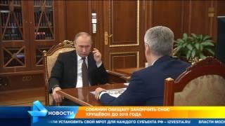 Хрущевки в Москве доживают последние месяцы