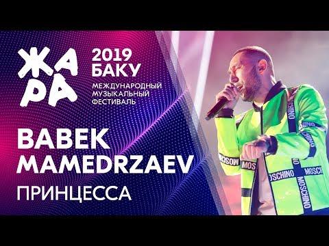 Бабек Мамедрзаев - Принцесса /// ЖАРА В БАКУ 2019