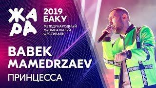 Смотреть клип Бабек Мамедрзаев - Принцесса